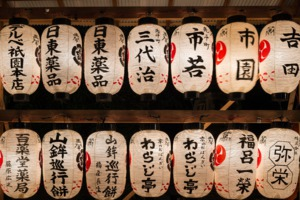 Paper lanterns at Yasaka Shrine in Kyoto, Japan